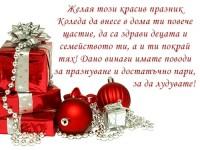 Желая този красив празник Коледа да внесе в дома ти повече щастие, да са здрави децата и семейството ти, а и ти покрай тях! Дано винаги имате поводи за празнуване и достатъчно пари, за да лудувате!