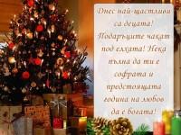 Днес най-щастливи са децата! Подаръците чакат под елхата! Нека пълна да ти е софрата и предстоящата година на любов да е богата!