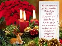 Желая щастие да те огрява! Любов да топли сърцето ти! Здраве, да крепи духа ти и късмет, който да ти помага в трудните моменти!