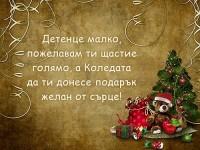 Детенце малко, пожелавам ти щастие голямо, а Коледата да ти донесе подарък желан от сърце!