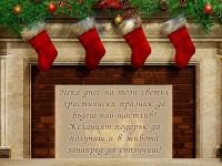 Нека днес на този светъл християнски празник да бъдеш най-щастлив! Желаният подарък да получиш и в живота занапред да сполучиш!