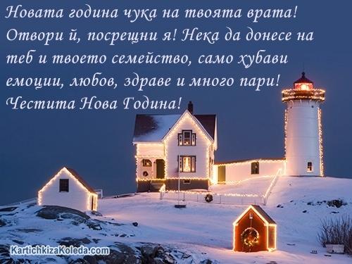 Новата година чука на твоята врата! Отвори й, посрещни я! Нека да донесе на теб и твоето семейство, само хубави емоции, любов, здраве и много пари! Честита Нова Година!