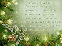 Мило семейство! Нека тази Коледа да ви помогне да си простите грешките и да стенете по-сплотени! Нека да ви донесе повече вяра в доброто и винаги пари да вадите, когато бръкнете надълбоко!