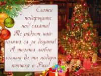Сложи подаръците под елхата! Те радост най-голяма са за децата! А твоята любов голяма да ти подари почивка в Рим!