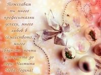 Пожелавам ти много професионални успехи, много любов в семейството, много сбъднати мечти и партита до зори! Честита Нова Година!