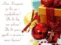 Нека Коледата за вас да е незабравима! Да ви бъде тя любима! Да ви донесе здраве и късмет и много берекет!