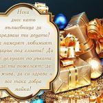 Нека днес като вълшебница да зарадваш ти децата! Да намерят любимият подарък под елхата! Да те целунат по ръката и да ти пожелаят: да си жива, да си здрава и все така добра майка!