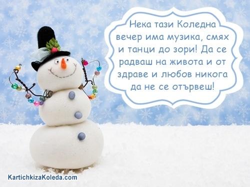 Нека тази Коледна вечер има музика, смях и танци до зори! Да се радваш на живота и от здраве и любов никога да не се отървеш!
