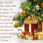 Дядо Коледа подаръци приготвя от сърце за твоето дете! А на теб нека да ти донесе много късмет и нека всичко, което днес си пожелаеш, утре да държиш в ръце!