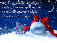 Ако сняг завали, ако буря се извиси, ако вятър завее ти не тъжи, защото Коледа носи и чудеса големи!