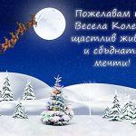 Пожелавам ти Весела Коледа, щастлив живот и сбъднати мечти!