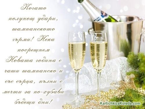Когато полунощ удари, шампанското гърми! Нека посрещнем Новата година с чаши шампанско и със сърца, пълни с мечти за по-хубави бъдещи дни!