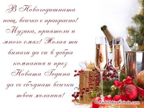В Новогодишната нощ, всичко е пракрасно! Музика, приятели и много смях! Желая ти винаги да си в добра компания и през Новата Година да се сбъднат всички твои желания!