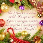 Ако в сърцето си носиш любов, Коледа ще те свърже с още една, с която да споделяш всяка радост! Весела Коледа!