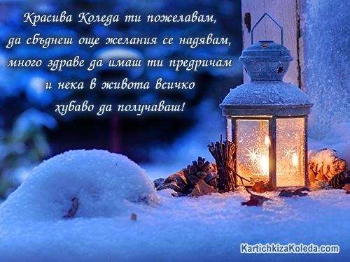 Красива Коледа ти пожелавам, да сбъднеш още желания се надявам, много здраве да имаш ти предричам и нека в живота всичко хубаво да получаваш!