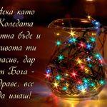 Нека като Коледата цветна бъде и живота ти красив, дар от Бога - здраве, все да имаш!