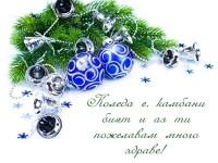 Коледа е, камбани бият и аз ти пожелавам много здраве!