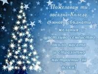 Пожелавам ти звездна Коледа, с много сбъднати желания, щастливо семейство около масата и страхотно настроение за всеки!
