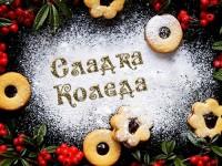 Сладка Коледа