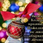Весела Коледа, приятели! Пожелавам ви много сбъднати мечти!