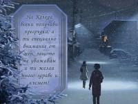 На Коледа всеки получава прегръдка, а ти специално внимание от мен, защото те уважавам и ти желая много здраве и късмет!