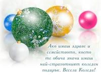 Ако имаш здраве и семейството, което те обича значи имаш най-страхотният коледен подарък. Весела Коледа!
