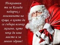Пожелавам ти за Коледа подарък с големината на къща, в която да се събира всичко желано, като нека да има място и за много здраве!