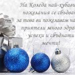 На Коледа най-хубавите пожелания се сбъдват, за това ви пожелавам на вас, приятели много здраве, успехи и сбъднати мечти!