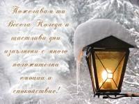 Пожелавам ти Весела Коледа и щастливи дни изпълнени с много положителни емоции и спокойствие!