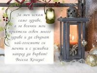 За мен искам само здраве, а за всички мои приятели освен много здраве и да сбъднат най-големите си мечти и с усмивка напред да вървят! Весела Коледа!