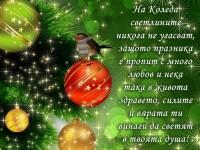 На Коледа светлините никога не угасват, защото празника е пропит с много любов и нека така в живота здравето, силите и вярата ти винаги да светят в твоята душа!