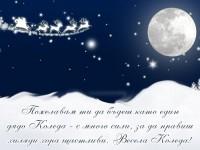 Пожелавам ти да бъдеш като един дядо Коледа - с много сили, за да правиш хиляди хора щастливи. Весела Коледа!