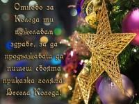 Отново за Коледа ти пожелавам здраве, за да продължаваш да пишеш своята приказка голяма! Весела Коледа!