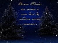 Весела Коледа ти желая и нека днес да сбъднеш мечта голяма!