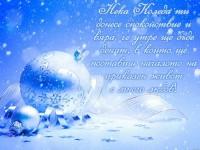 Нека Коледа ти донесе спокойствие и вяра, че утре ще бъде денят, в който ще поставиш началото на приказен живот с много любов!