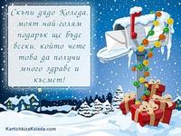 Скъпи дядо Коледа, моят най-голям подарък ще бъде всеки, който чете това да получи много здраве и късмет!