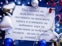 Под звуците на коледните песни, светлините на коледната украса и усмивките на любимите хора ти пожелавам да получиш подарък - желан от много години!
