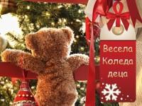Весела Коледа деца