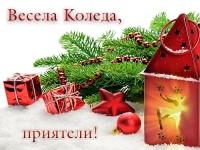 Весела Коледа, приятели!