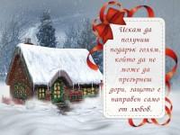 Искам да получиш подарък голям, който да не може да прегърнеш дори, защото е направен само от любов. Весела Коледа!