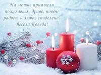 На моите приятели пожелавам здраве, повече радост и любов споделена! Весела Коледа!