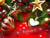 Коледа е