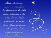 Нека звездата, която се опитваш да достигнеш да бъде твоя завинаги и все така да ти дава упование, че може да сбъдваш желания и да успееш във всяко начинание. Весела Коледа!