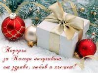 Подарък за Коледа получаваш от здраве, любов и късмет!