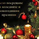 Весело посрещане на коледните и новогодишни празници