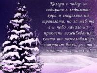 Коледа е повод за събиране с любимите хора и споделяне на трапезата, но за теб тя е и ново начало на приказни изживявания, които ти пожелавам да направят всеки ден от живота ти щастлив!