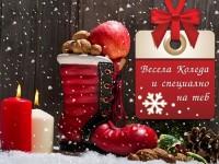 Весела Коледа и специално на теб
