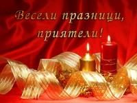 Весели празници, приятели