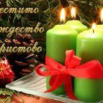 Честито Рождество Христово