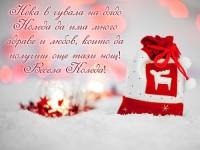Нека в чувала на дядо Коледа да има много здраве и любов, които да получиш още тази нощ! Весела Коледа!